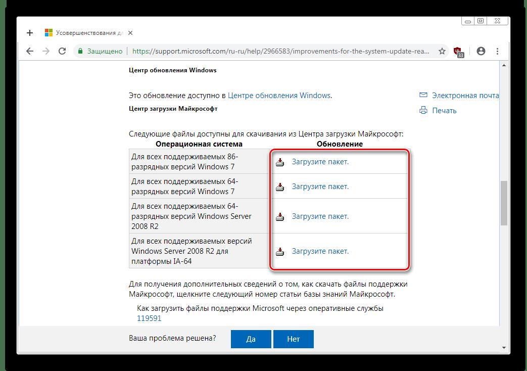 Выбор типа Windows7 для скачивания обновления KB2966583