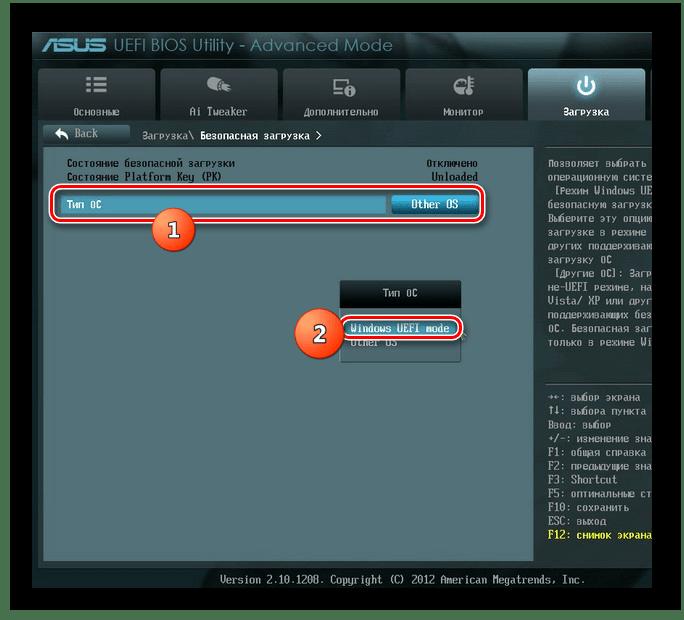 Выбор типа операционной системы ПК в разделе Загрузка в окне UEFI