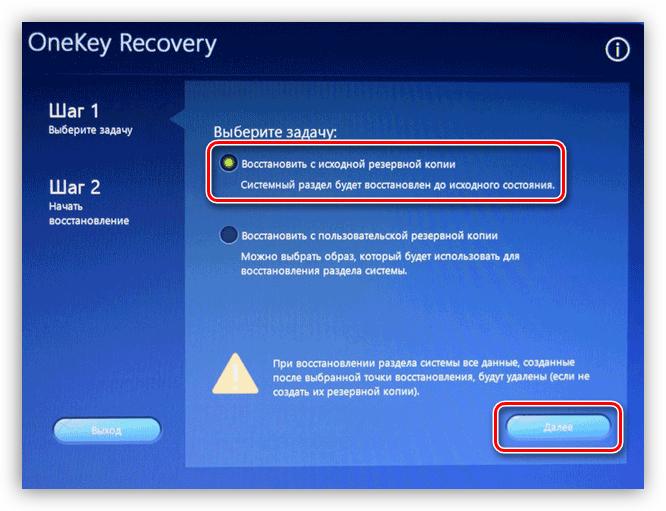 Выбор типа восстановления системы на ноутбуке Lenovo
