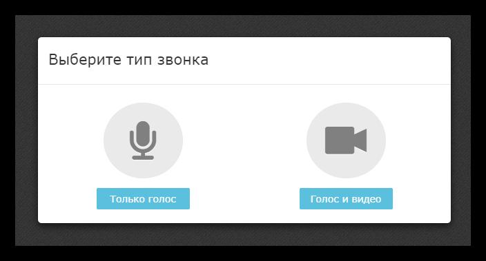 Выбор типа звонка на сервисе Vdeolink2me