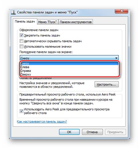 Выбор варианта в выпадающем списке Положение панели задач на экране в окне свойств Панели задач в Windows 7