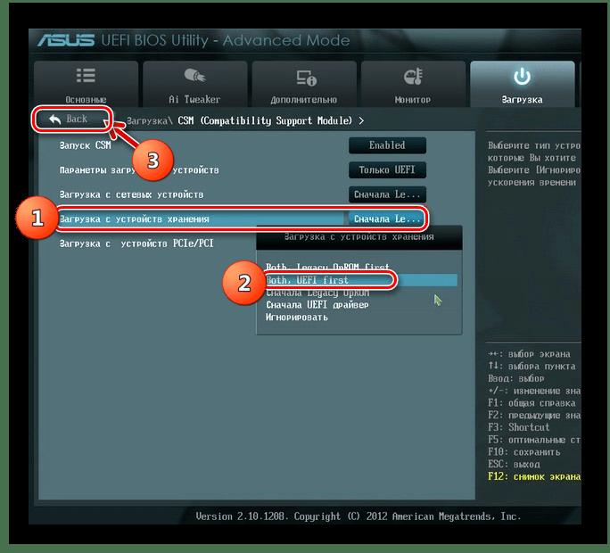 Выбор варианта загрузки с устройств хранения в разделе Загрузка в окне UEFI