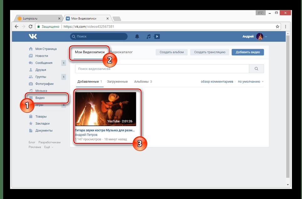 Выбор видеоролика для включения комментариев ВКонтакте
