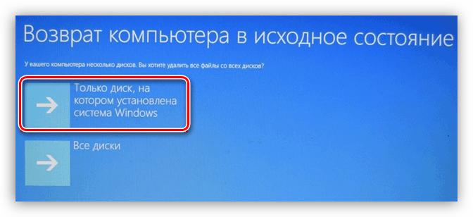 Выбор восстановления данных на системном диске на ноутбуке ASUS