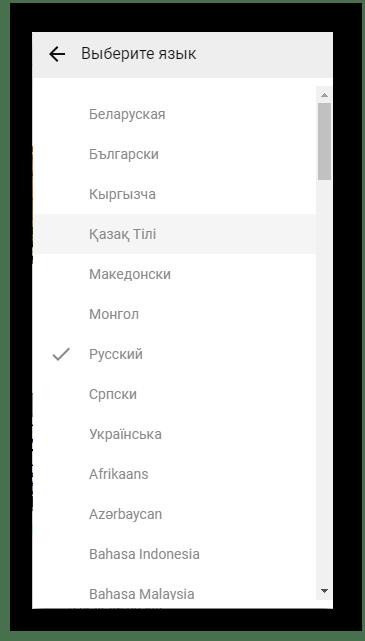 Выбор языка интерфейса YouTube
