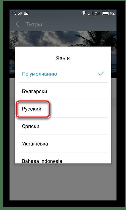 Выбор языка субтитров мобильная версия YouTube