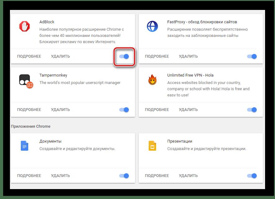 Выключение расширений Google Chrome