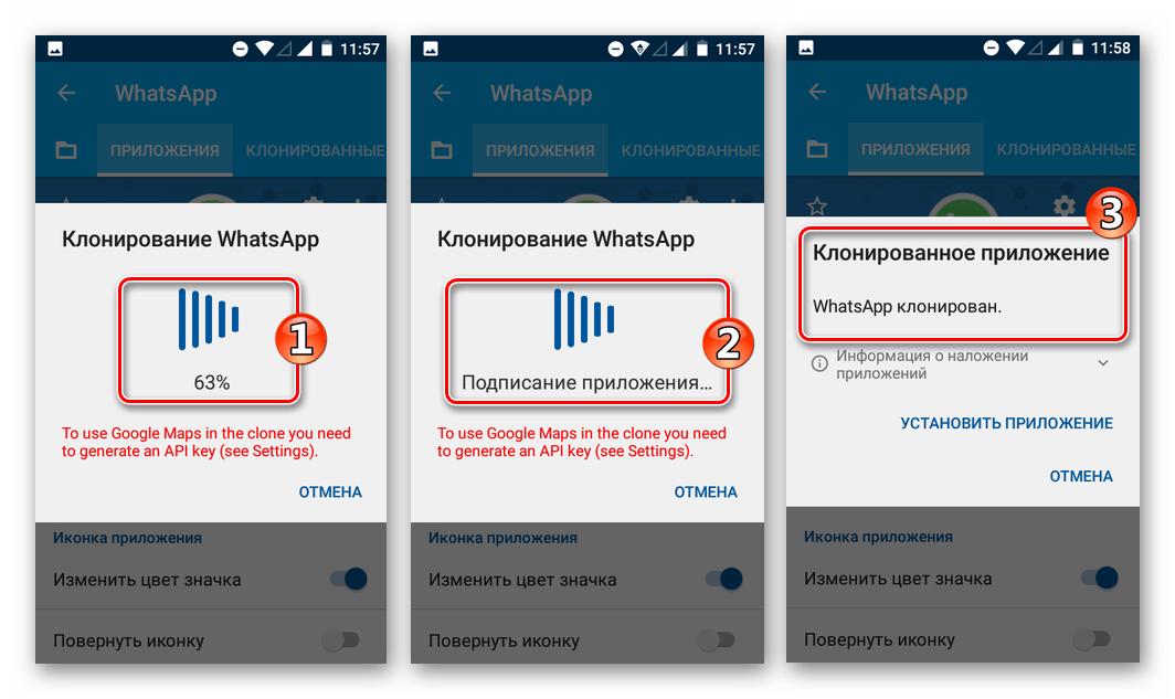 WhatsApp App Cloner процесс создания измененного apk мессенджера