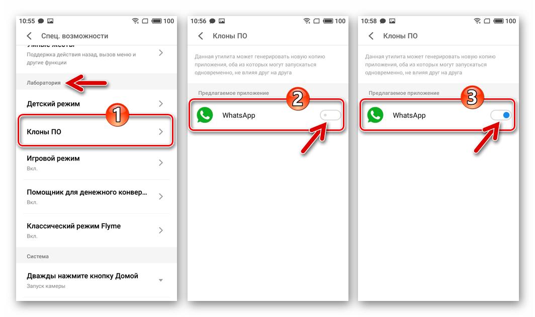 WhatsApp для Android FlymeOS - создание клона мессенджера