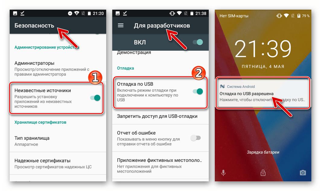 WhatsApp для Android InstALLAPK активация отладки по USB и установки из неизвестных источников