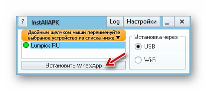 WhatsApp для Android InstALLAPK апк-файл добавлен, начало установки мессtнждера