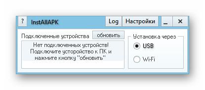 WhatsApp для Android InstALLAPK для установки мессенджера запуск программы