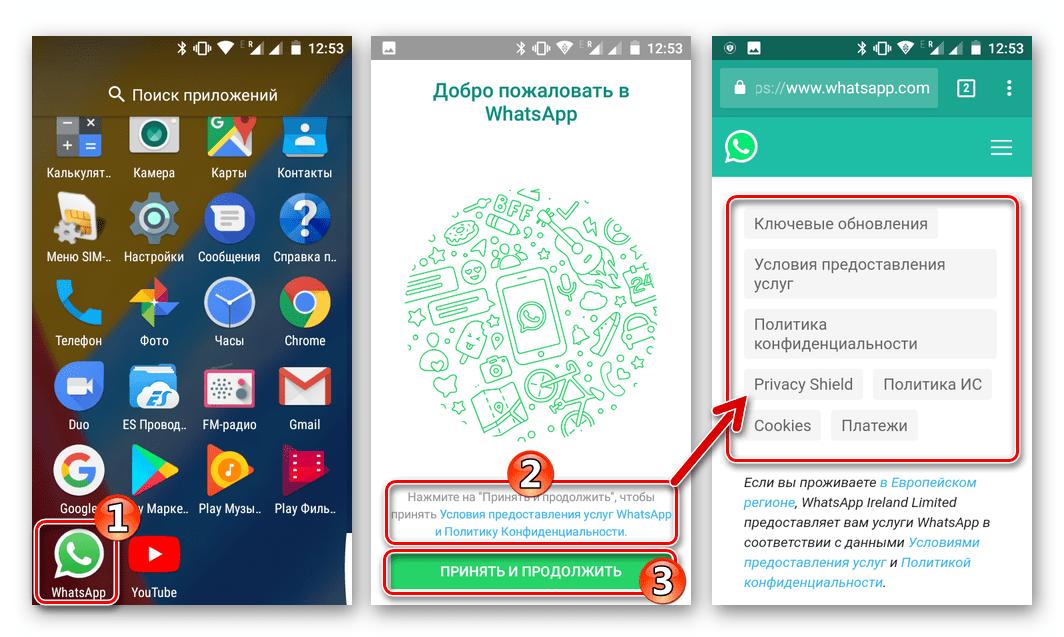 WhatsApp для Андроид - Условия предоставления услуг и Политика Конфиденциальности
