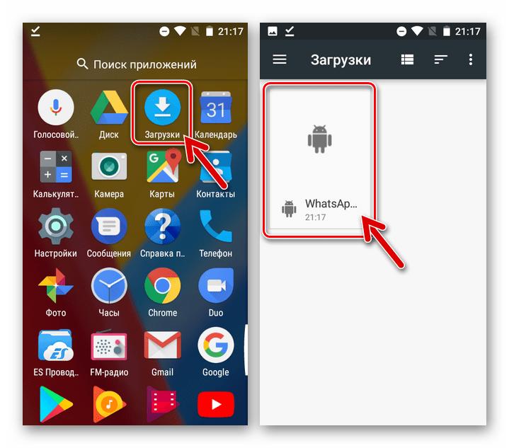 WhatsApp для Android apk-файл в Загрузках