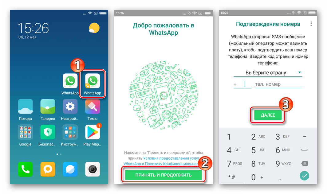 WhatsApp для Android клон мессенджера в MIUI создан, запуск