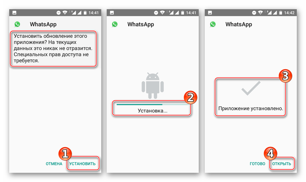 WhatsApp для Android процесс инсталляции апк-файла месснджера обновленной версии