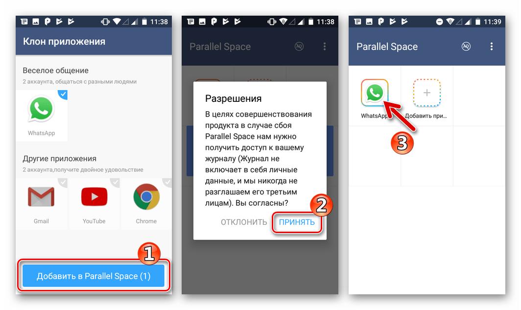 WhatsApp для Андроид процесс создания копии в Parallel Space