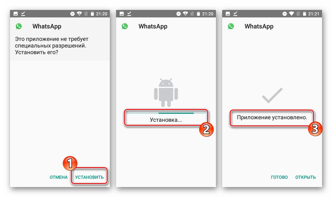WhatsApp для Андроид процесс установки apk-файла