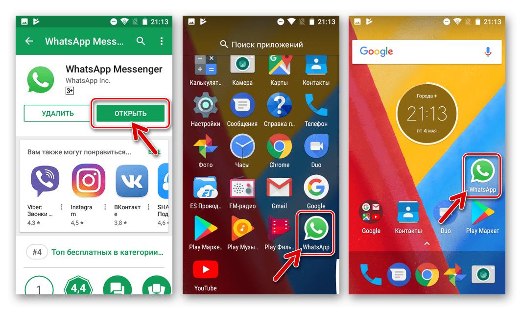 WhatsApp для Android установлен из Google Play Market, запуск мессенджера