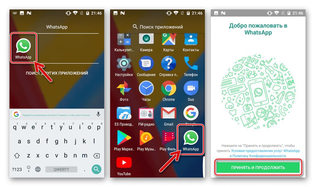 WhatsApp для Android установлен с ПК через InstALLAPK запуск мессенджера