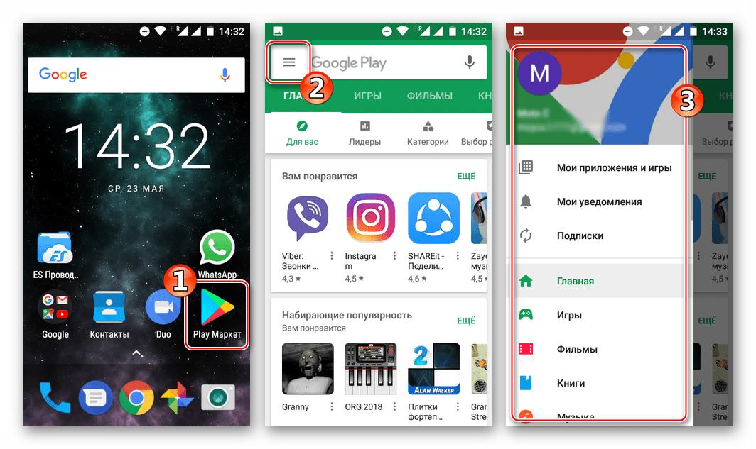 WhatsApp для Android запуск Google Play Market для обновления