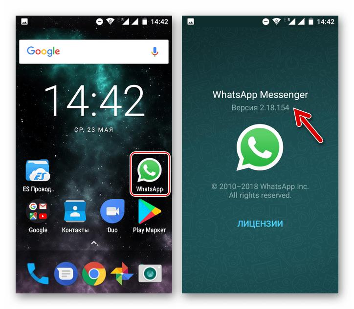 WhatsApp для Android запуск обновленного мессенджера