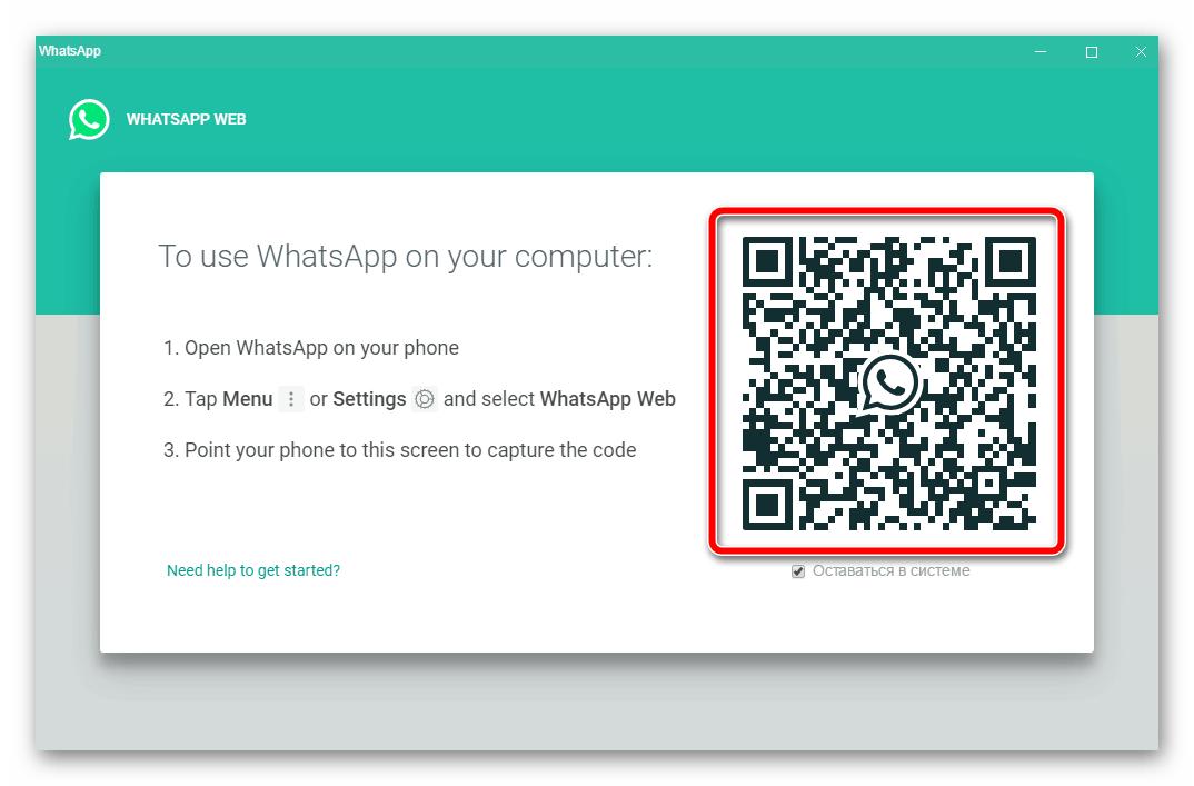 WhatsApp для Windows - активация приложения для ПК с помощью смартфона