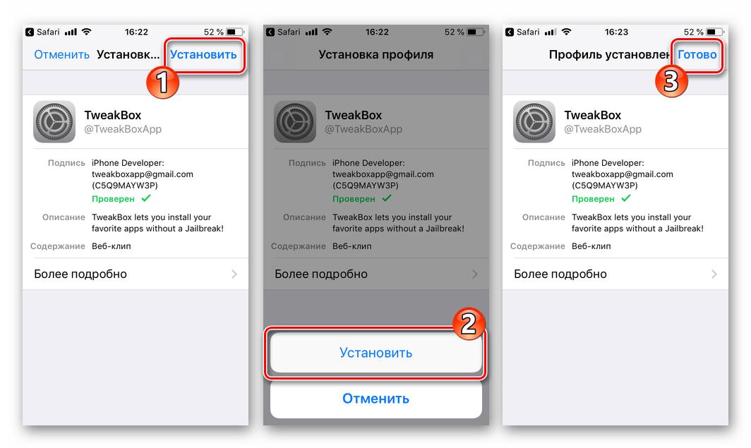 WhatsApp для айФона установка профиля для запуска TweakBox