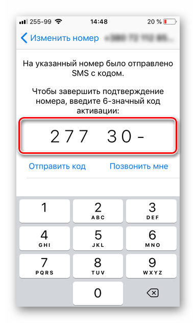 WhatsApp для iOS Внесение секретной комбинации для регистрации в мессенджере