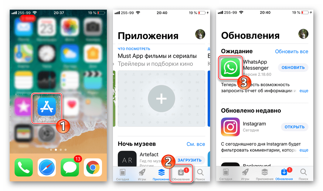 WhatsApp для iOS Запуск App Store - раздел Обновления