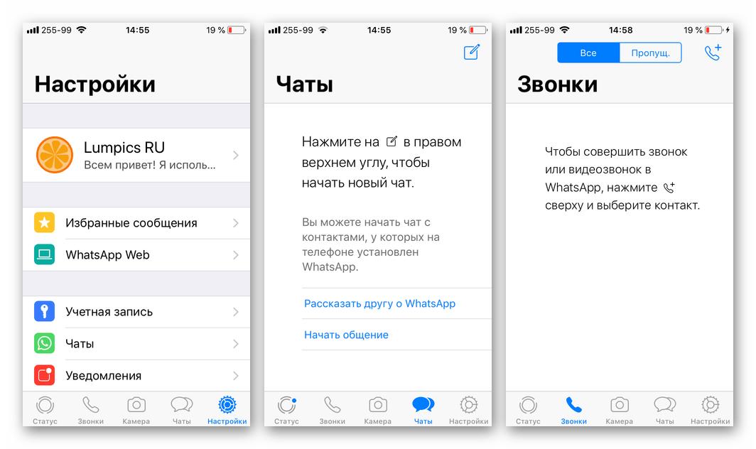 WhatsApp для iOS аккаунт в мессенджере создан, все функции доступны