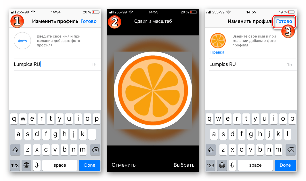 WhatsApp для iOS персонализация профиля после регистрации в мессенджере