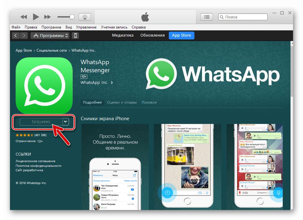WhatsApp для iPhone iTunes мессенджер загружен