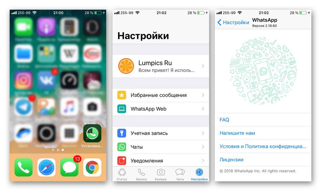 WhatsApp для iPhone обновлен через iTunes