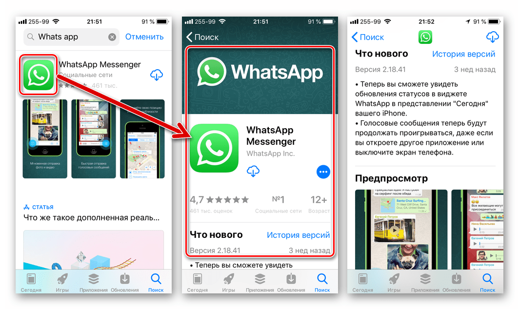 WhatsApp для iPhone страница мессенджера в AppStore