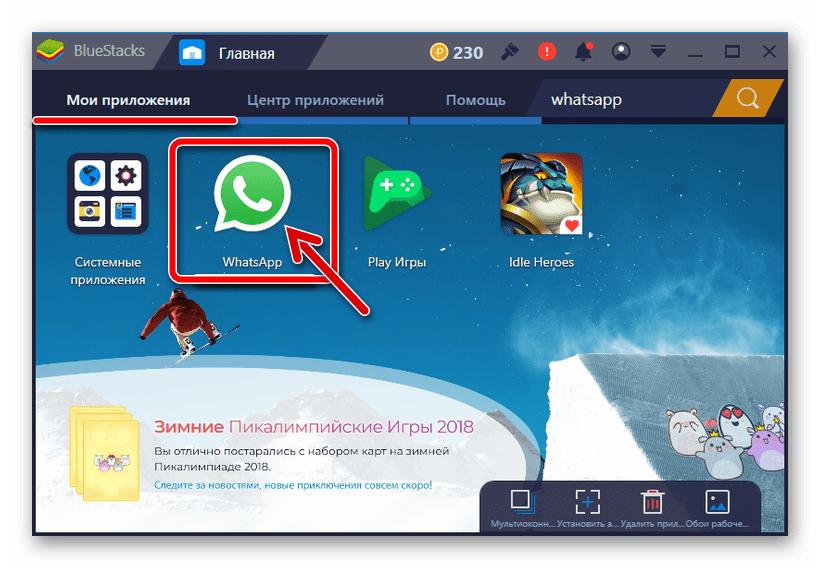 WhatsApp для компьютера - Регистрация без смартфона