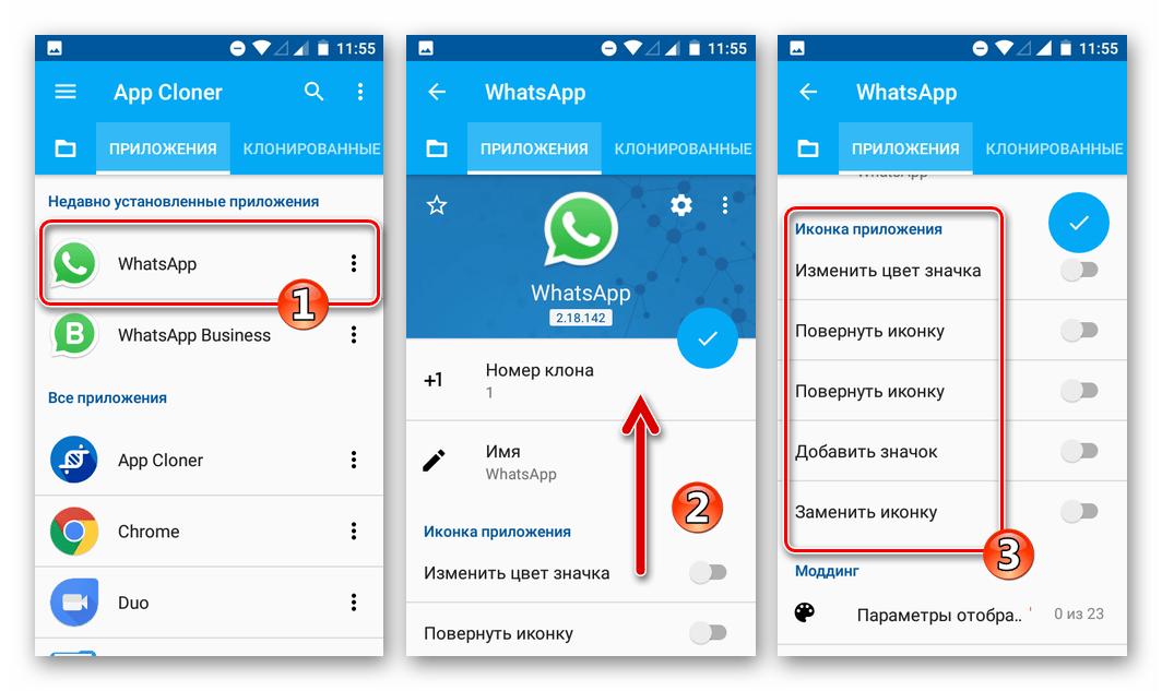 WhatsApp клонирование через App Cloner изменение внешнего вида значка