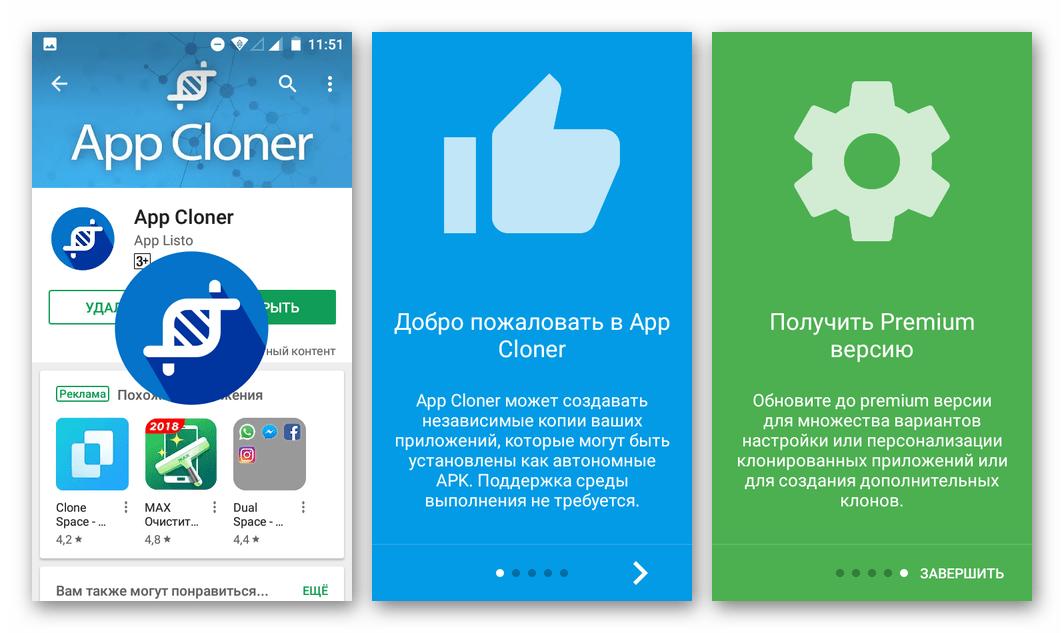 WhatsApp клонирование мессенджера через программу App Cloner