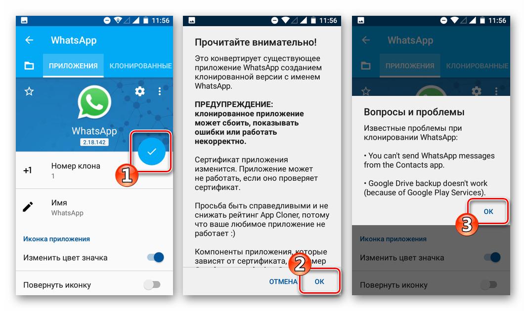 WhatsApp предупреждения-запросы перед созданием клона через App Cloner