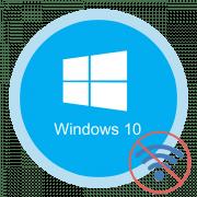 Windows 10 не подключается к Wi-Fi сети