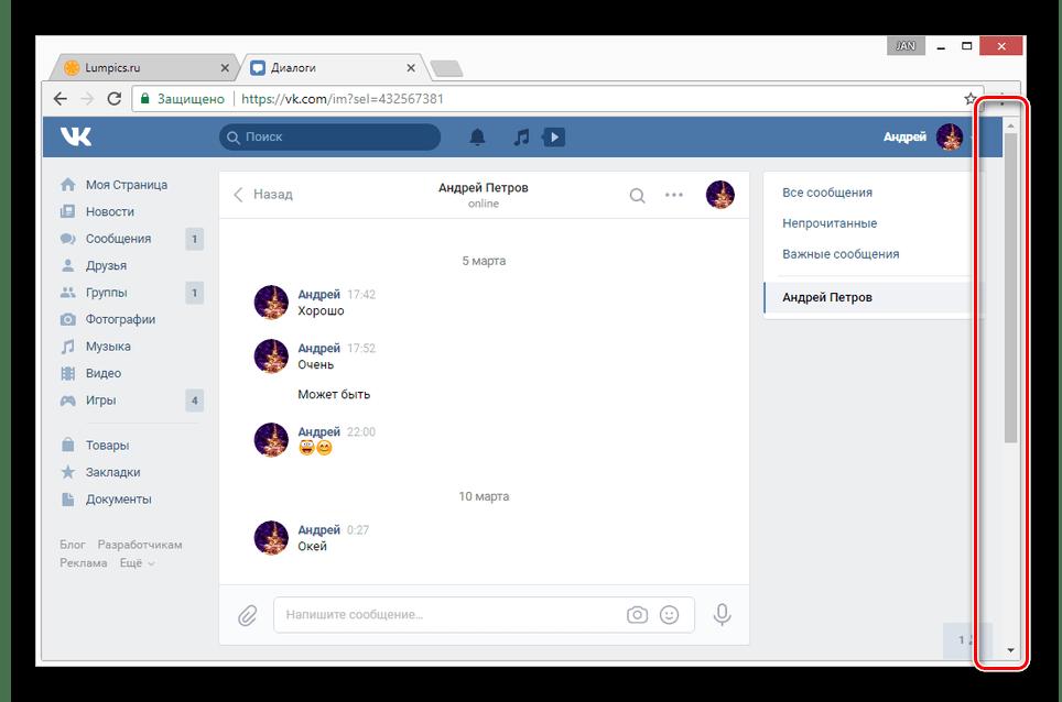 Сохранение переписки из ВКонтакте на компьютер