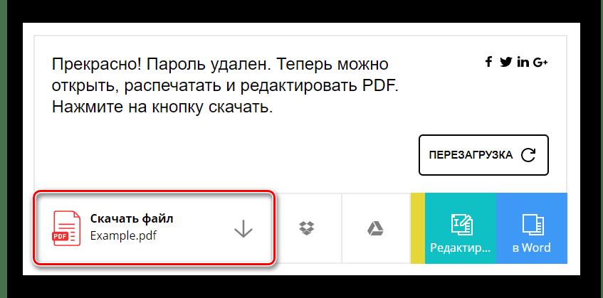 Загрузка разблокированного PDF-файла на компьютер с онлайн-сервиса Smallpdf