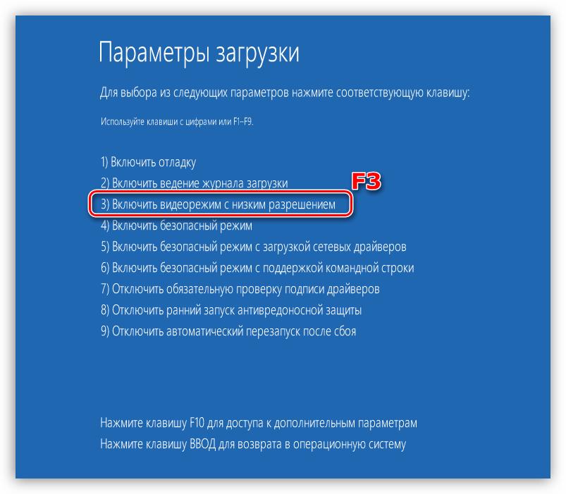 Загрузка видеорежима с низким разрешением при загрузке Windows 10