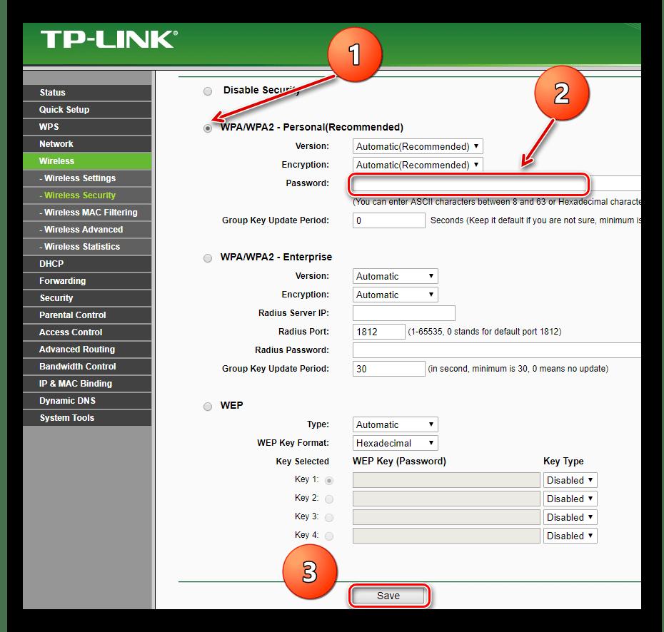 Замена пароля на роутере ТП-Линк