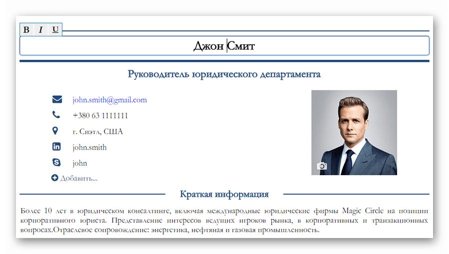 Заполнение резюме в онлайн-сервисе CV2you