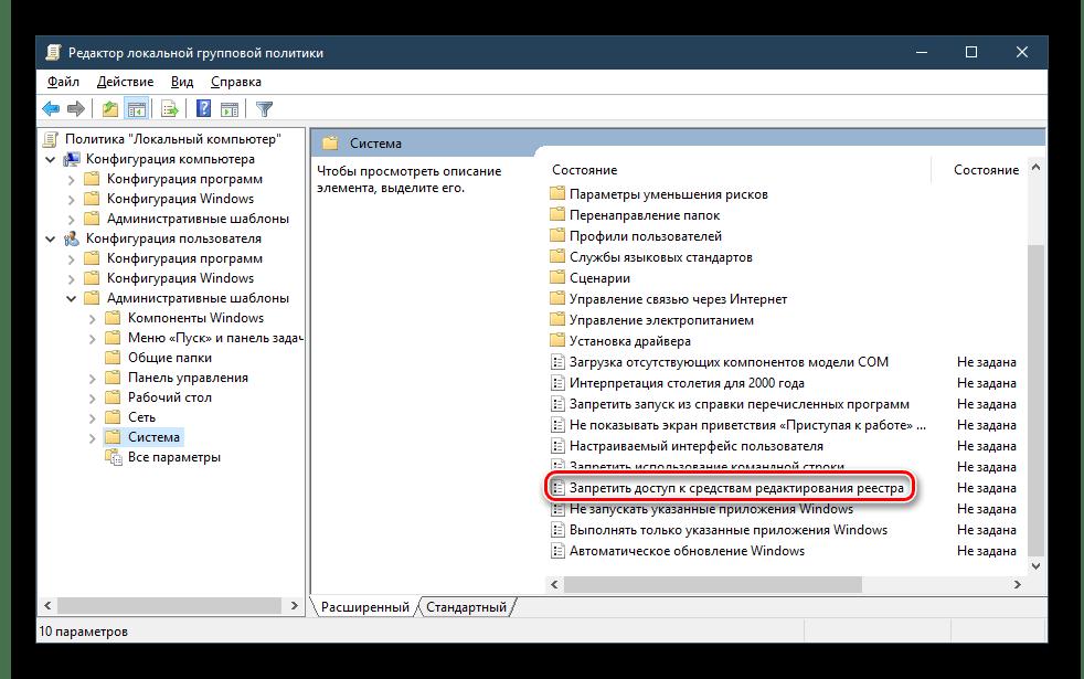 Запрет доступа к средствам редактирования реестра