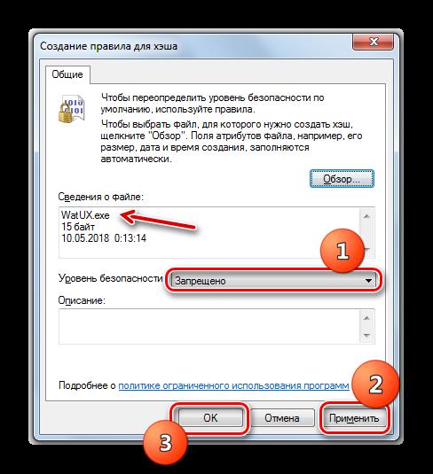Запрет выполнения файла WatUX в окне создания правила для хэша в Windows 7