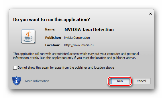 Запуск Джава для сканирования драйвера на NVIDIA GeForce 8600 GT
