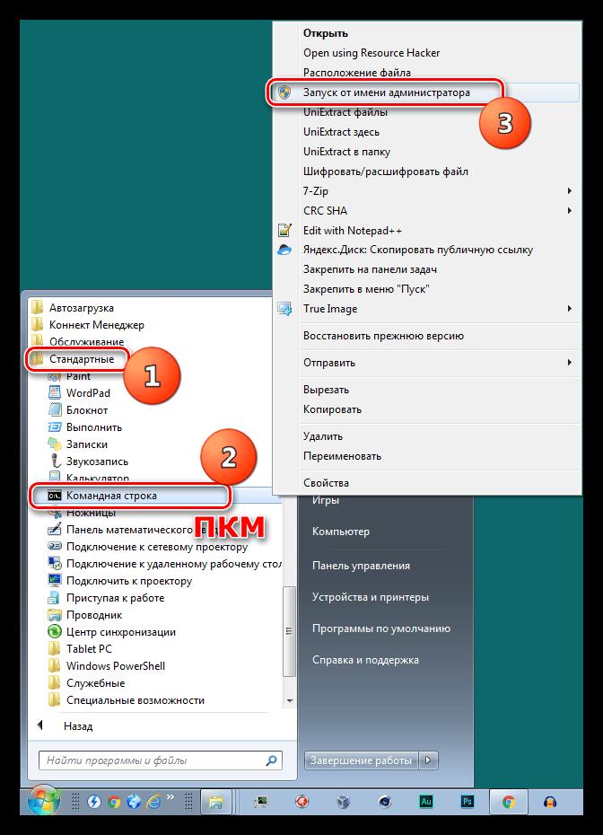 Запуск Командной строки от имени администратора из меню Пуск Windows 7