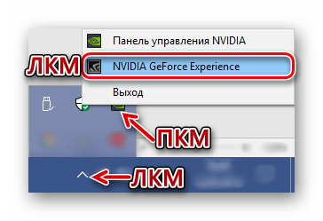 Запуск Nvidia GeForce Experience из трея системы